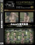 Aquaな露天風呂 Vol.944