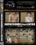 高画質露天風呂観察のAquaな露天風呂Vol.03
