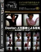 DoctorーX元医者による反抗 私は元医者です。vol.67