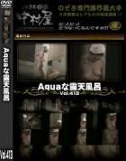 Aquaな露天風呂 Vol.413