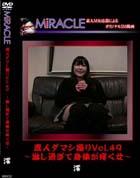 MIRACLE 素人ダマシ撮り 49