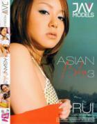 アジアン ブリス Vol.3