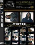 三つ目で盗撮 Vol.14