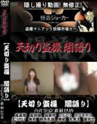 【天切り盗撮 闇語り】ハイビジョン 忍 対 セリカ