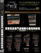民家風呂専門盗撮師の超危険映像 Vol.007