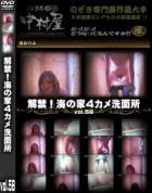 解禁 海の家4カメ洗面所 Vol.58