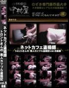 ネットカフェ盗撮師トロントさんの素人カップル盗撮記 Vol.5 後編