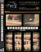 岩手県在住盗撮師盗撮記録 Vol.05