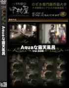 Aquaな露天風呂 Vol.338