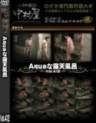 Aquaな露天風呂 Vol.412