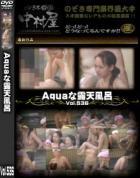 Aquaな露天風呂 Vol.536