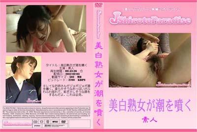 J-Shiroto 美白熟女が潮を噴く