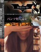 【パンツを売る女】 Vol.20 息子がげんきでして。2回戦目突入!!