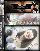 美人店員チラ盗撮 美人店員パンチラ粘着撮り Vol.12