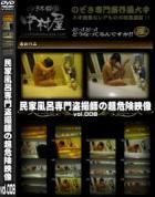 民家風呂専門盗撮師の超危険映像 Vol.008