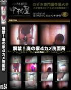 解禁 海の家4カメ洗面所 Vol.54
