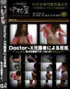 DoctorーX元医者による反抗 私は元医者です。 Vol.41