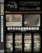 岩手県在住盗撮師盗撮記録vol.24