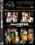 Aquaな露天風呂 Vol.282