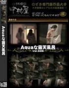 Aquaな露天風呂 Vol.339