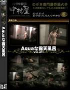 Aquaな露天風呂 Vol.411
