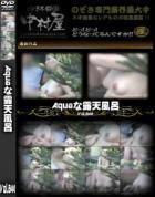 露天風呂盗撮のAqu●ri●mな露天風呂 Vol.844