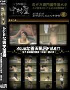 Aquaな露天風呂 Vol.871 潜入盗撮露天風呂七判湯 其の弐