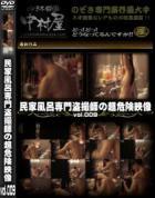 民家風呂専門盗撮師の超危険映像 Vol.009