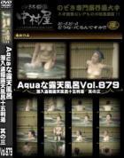 Aquaな露天風呂 Vol.879 潜入盗撮露天風呂十五判湯 其の三
