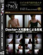 DoctorーX元医者による反抗 私は元医者です。vol.60