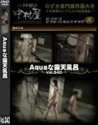 Aquaな露天風呂 Vol.340