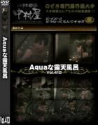 Aquaな露天風呂 Vol.410