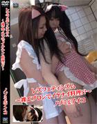 コスプレコレクション 276 レズフェティシズム 〜裸エプロンでイケナイ料理!?〜 ノゾミ &アイコ