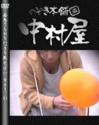 若奥さんおもいっきり生おっぱい vol.01