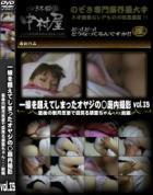 一線を超えてしまったオヤジの◯庭内撮影 Vol.35 最後の制月反姿で目民る朋葉ちゃん 前編