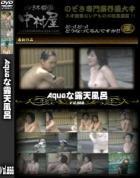Aquaな露天風呂 Vol.866