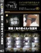 解禁 海の家4カメ洗面所 Vol.11