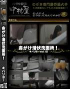 命がけ潜伏洗面所! キバリヨ! Vol.10