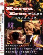 Korea Eros Vol.24 2作オムニバス
