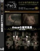 Aquaな露天風呂 Vol.409