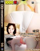 コスプレコレクション 424 桃尻〜色白美乳で感度抜群ギャル〜 ナナ