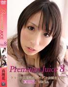 PREMIUM JUICE 08  真理花