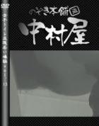 女子トイレ盗撮若い嬢編vol.13