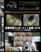 お銀さんの 洗面所突入レポート お銀 Vol.69 ナイスドアップ、外撮り!! 前編