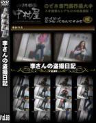李さんの盗撮日記公開! Vol.09