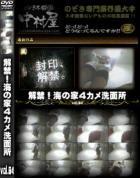 解禁 海の家4カメ洗面所 Vol.04