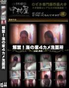 解禁 海の家4カメ洗面所 Vol.44