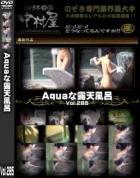 Aquaな露天風呂 Vol.285