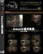 Aquaな露天風呂 Vol.408
