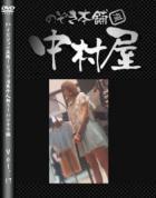 ハイビジョン盗撮!ショップ店員千人斬り!パンチラ編 vol.17